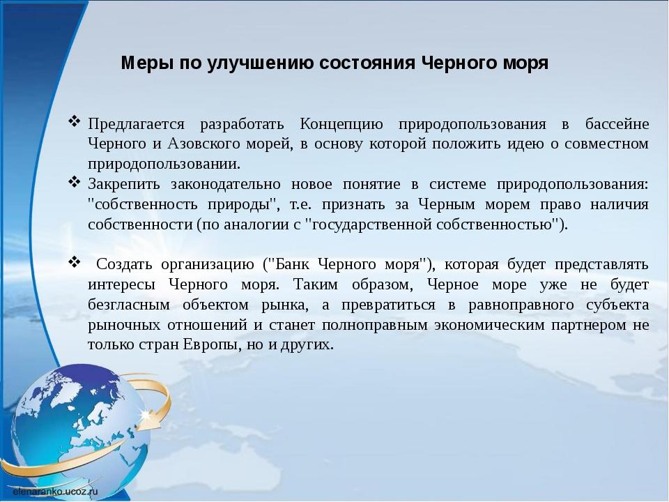 Меры по улучшению состояния Черного моря Предлагается разработать Концепцию п...