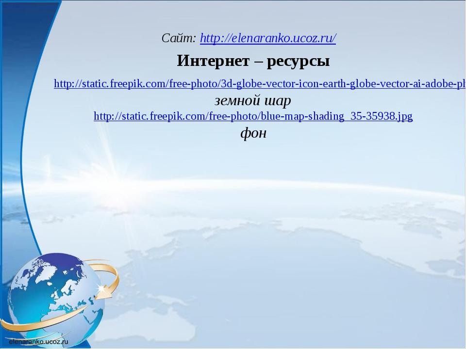 Сайт: http://elenaranko.ucoz.ru/ Интернет – ресурсы http://static.freepik.co...
