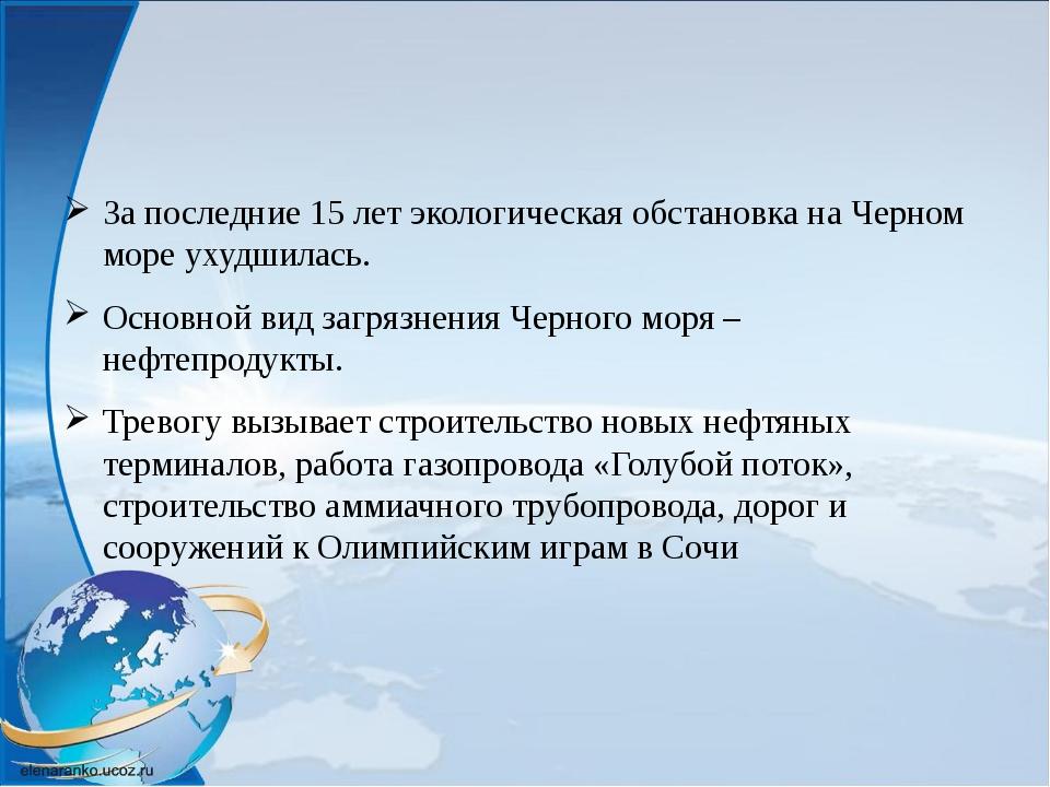 За последние 15 лет экологическая обстановка на Черном море ухудшилась. Основ...