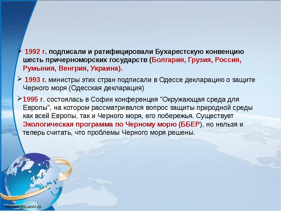1992 г. подписали и ратифицировали Бухарестскую конвенцию шесть причерноморс...