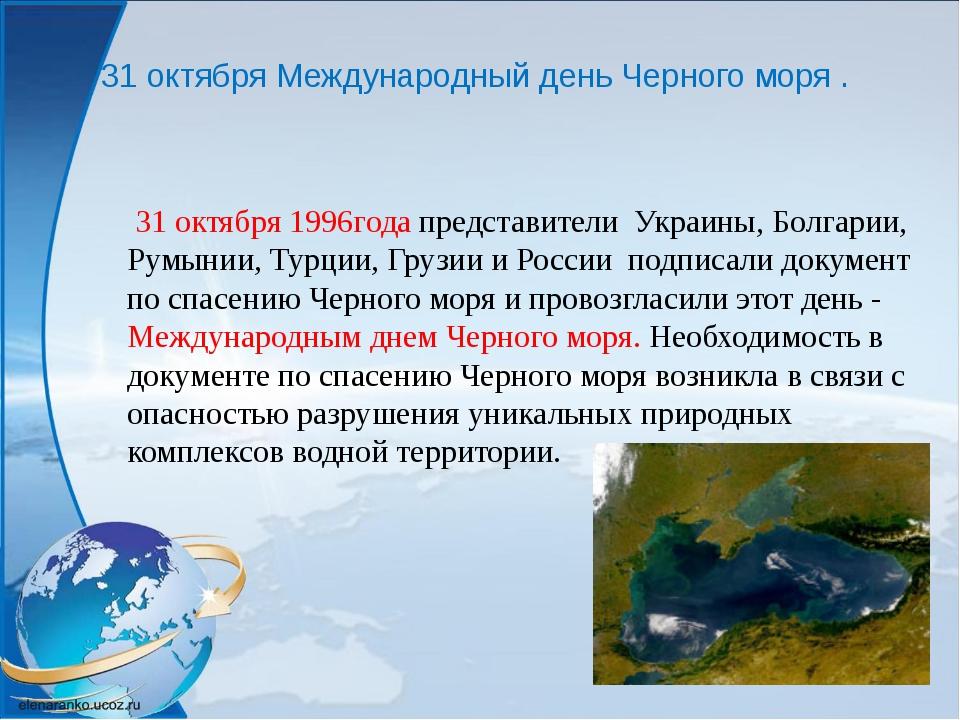 31 октября Международный день Черного моря . 31 октября 1996года представител...