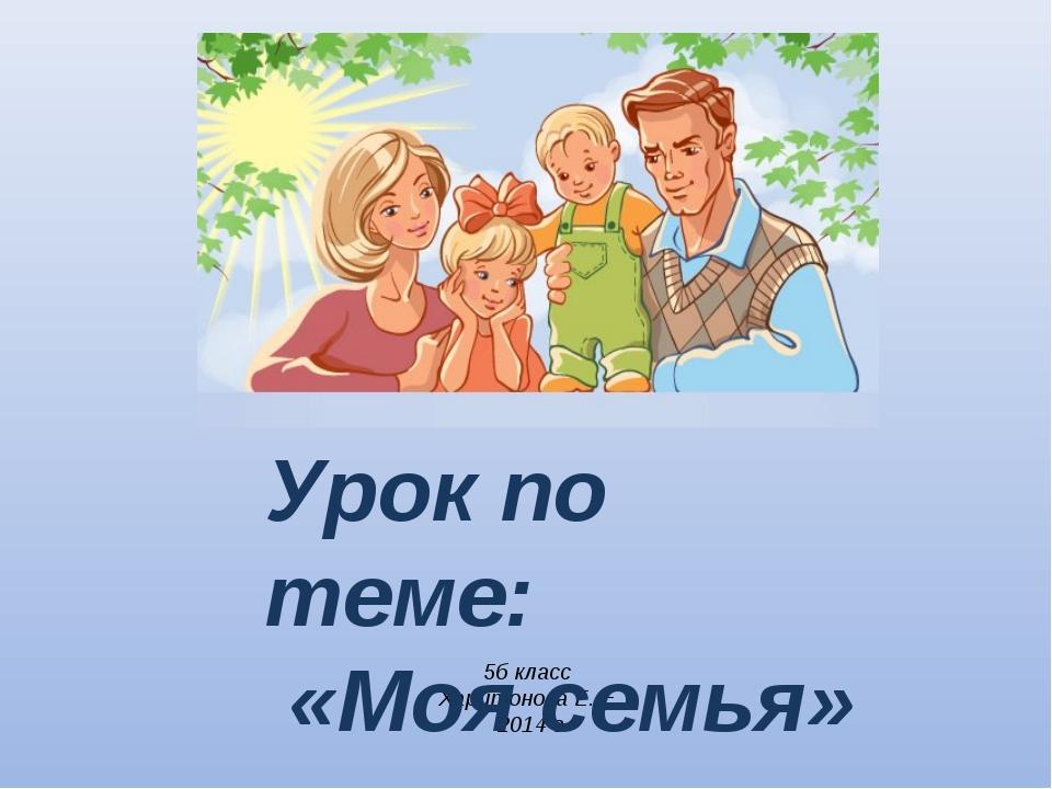 5б класс Харитонова Е. Е. 2014 г Урок по теме: «Моя семья»