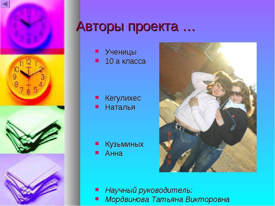 Авторы проекта … Ученицы 10 а класса Кегулихес Наталья Кузьминых Анна Научный...