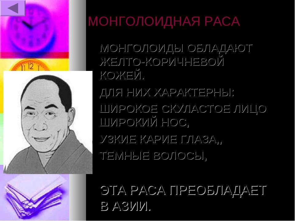 МОНГОЛОИДНАЯ РАСА МОНГОЛОИДЫ ОБЛАДАЮТ ЖЕЛТО-КОРИЧНЕВОЙ КОЖЕЙ. ДЛЯ НИХ ХАРАКТЕ...
