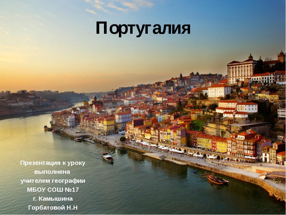 Португалия Презентация к уроку выполнена  учителем географии МБОУ СОШ №17...