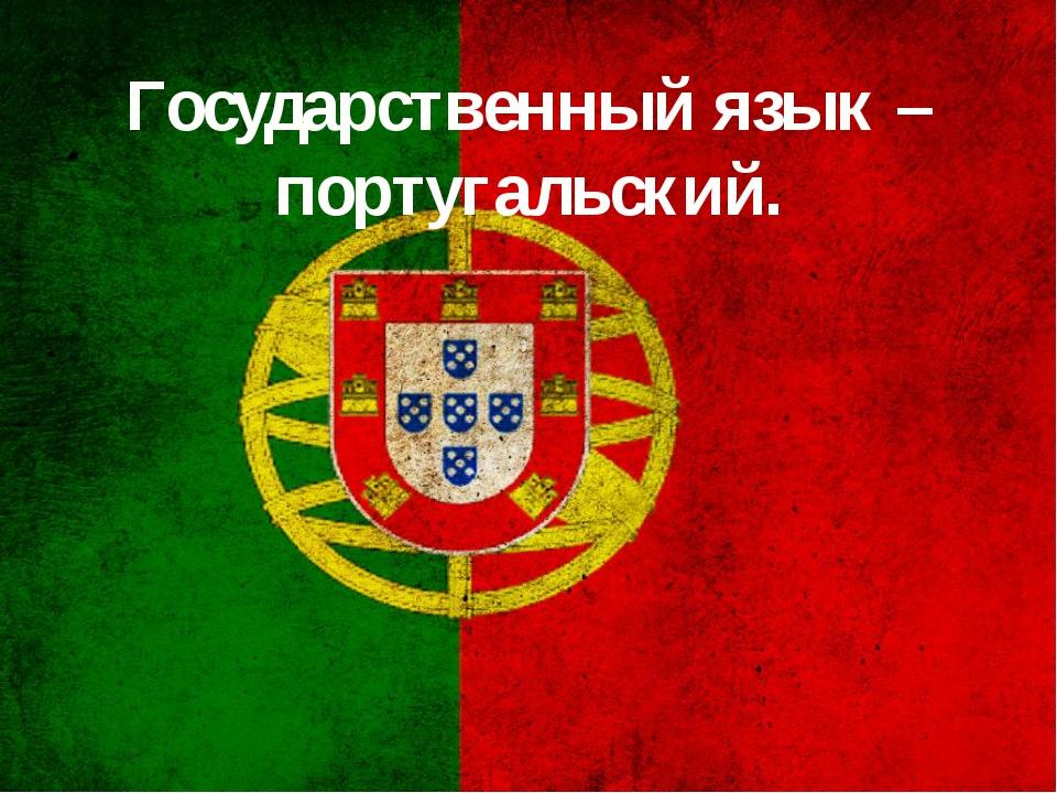 Государственный язык – португальский.