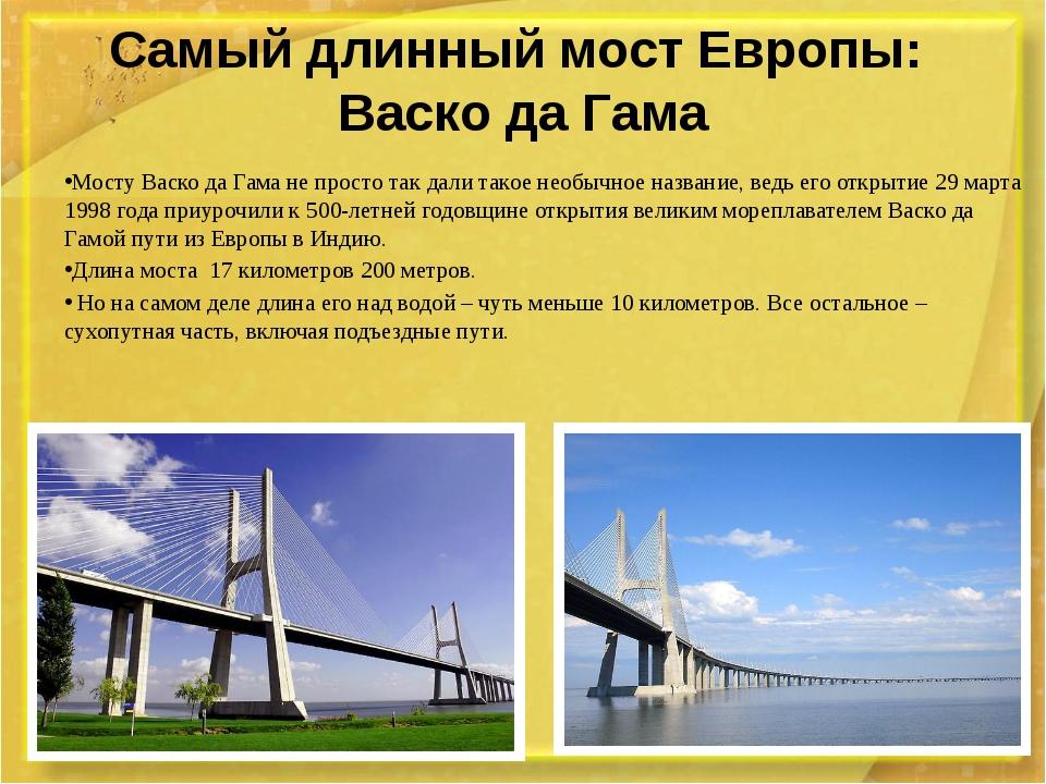 Самый длинный мост Европы:  Васко да Гама  Мосту Васко да Гама не просто так...