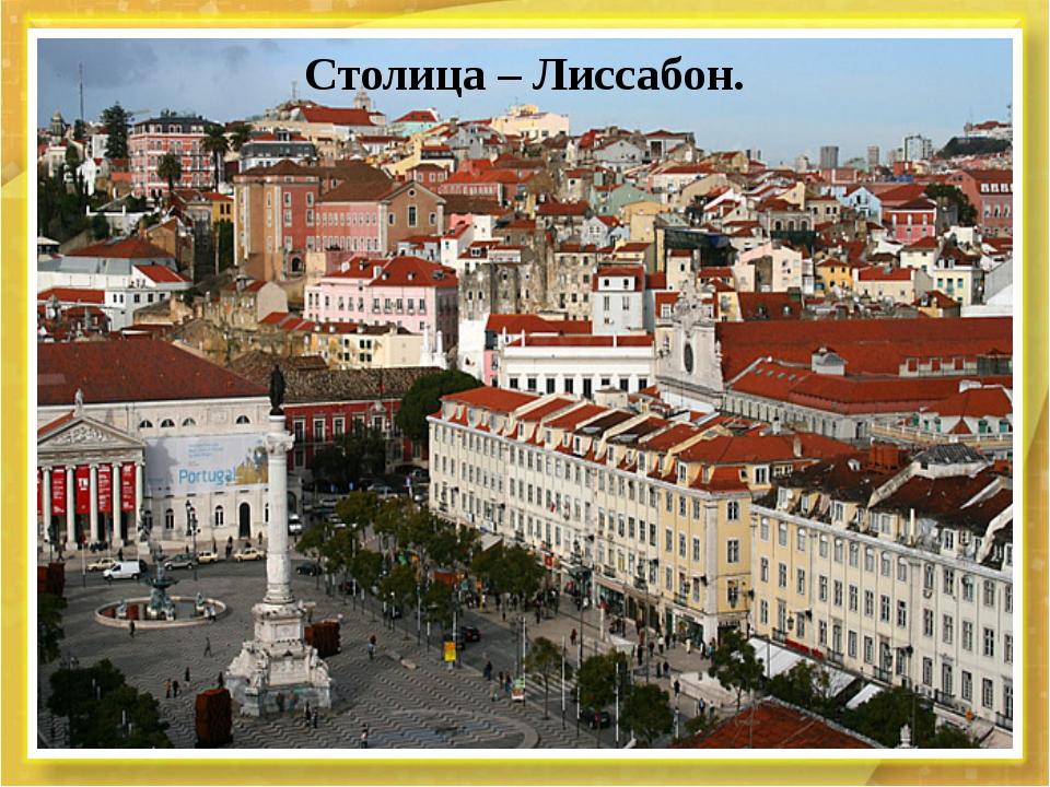 Столица – Лиссабон.