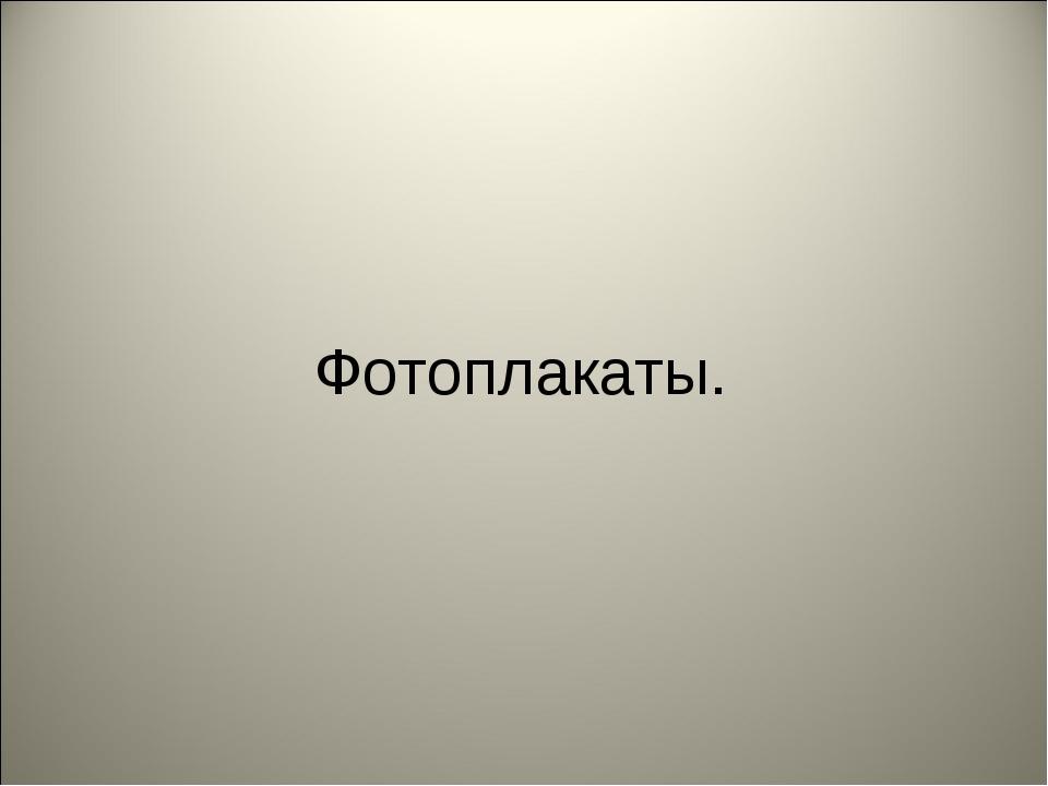 Фотоплакаты.