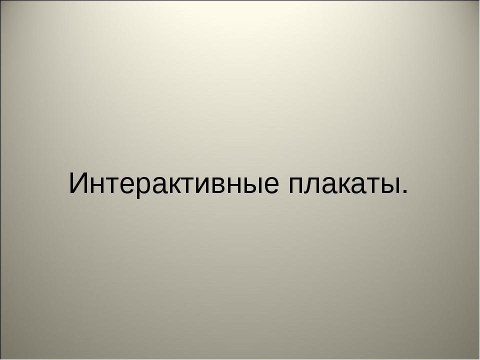 Интерактивные плакаты.