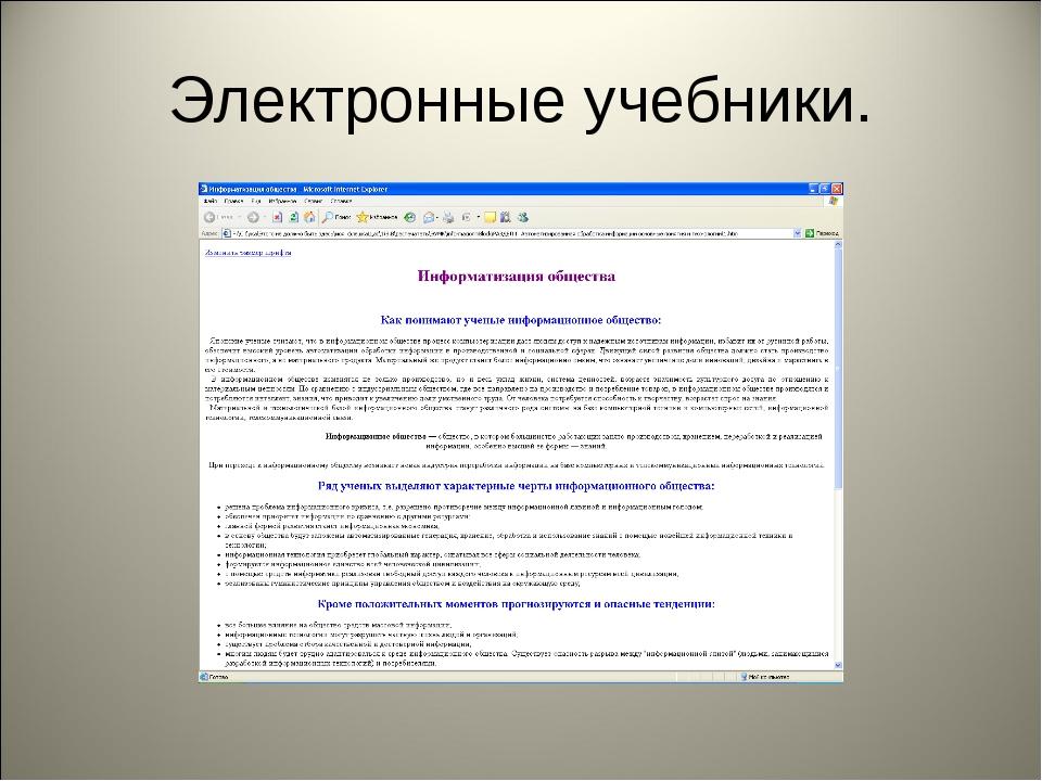 Электронные учебники.