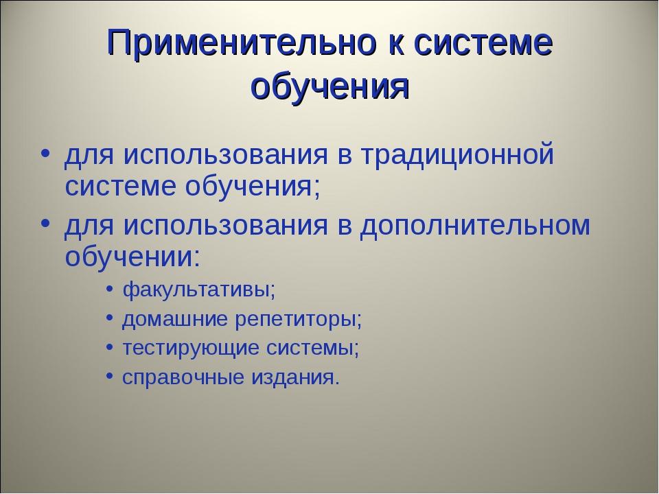 Применительно к системе обучения для использования в традиционной системе обу...