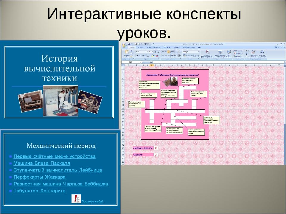 Интерактивные конспекты уроков.