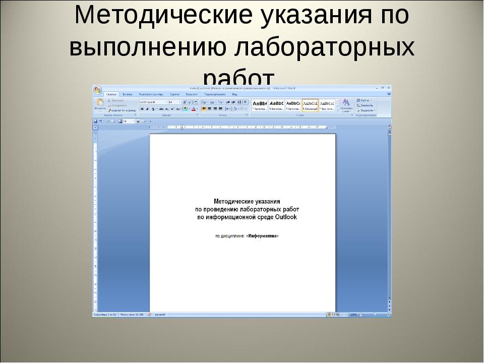 Методические указания по выполнению лабораторных работ.