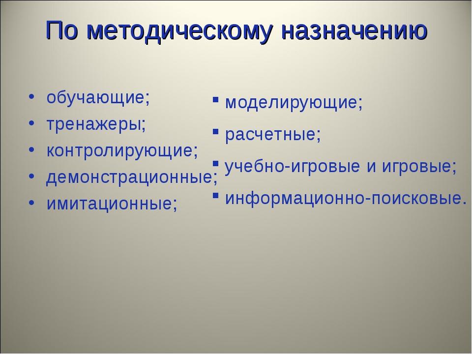 По методическому назначению обучающие; тренажеры; контролирующие; демонстр...