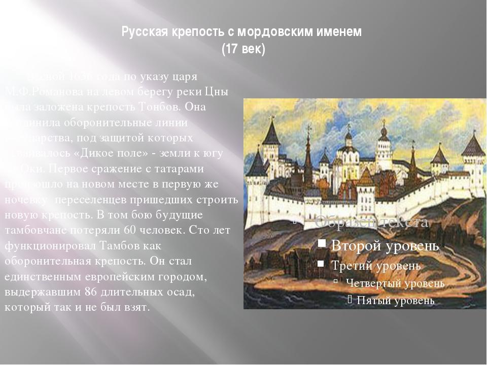 Русская крепость с мордовским именем (17 век) Весной 1636 года по указу царя...