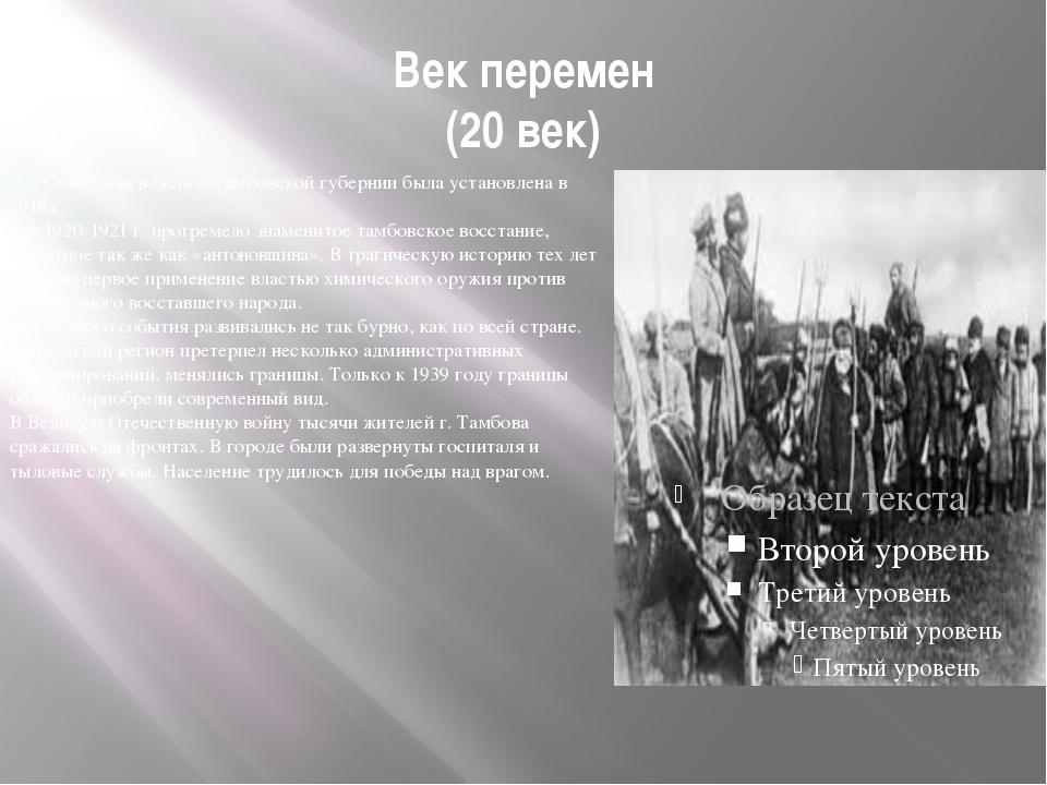 Век перемен (20 век) Советская власть в Тамбовской губернии была установлена...