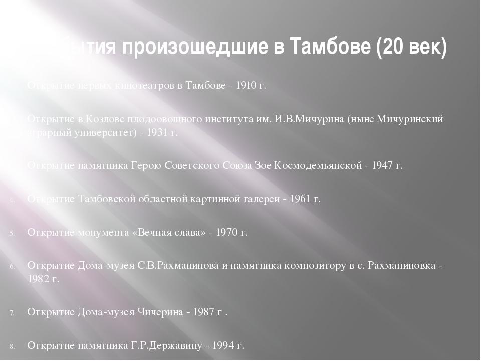 События произошедшие в Тамбове (20 век) Открытие первых кинотеатров в Тамбове...