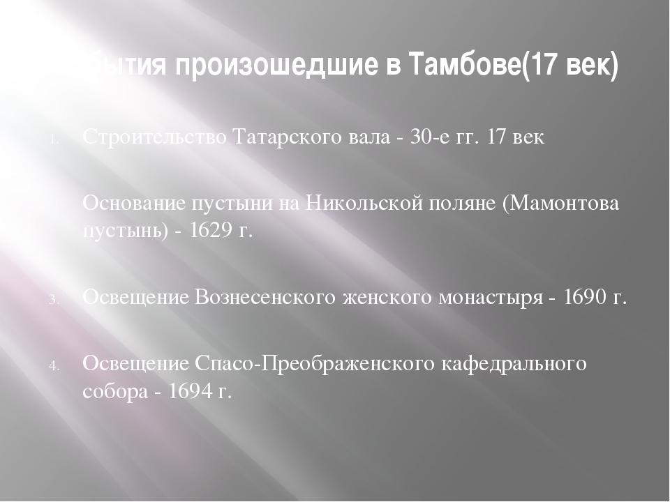 События произошедшие в Тамбове(17 век) Строительство Татарского вала - 30-е г...
