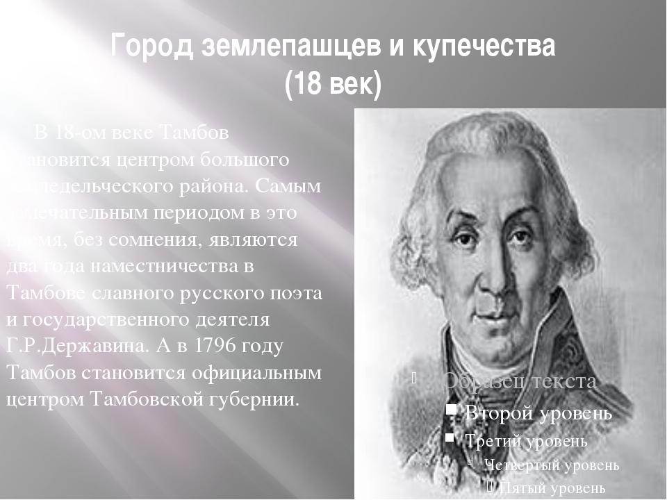 Город землепашцев и купечества (18 век) В 18-ом веке Тамбов становится центр...