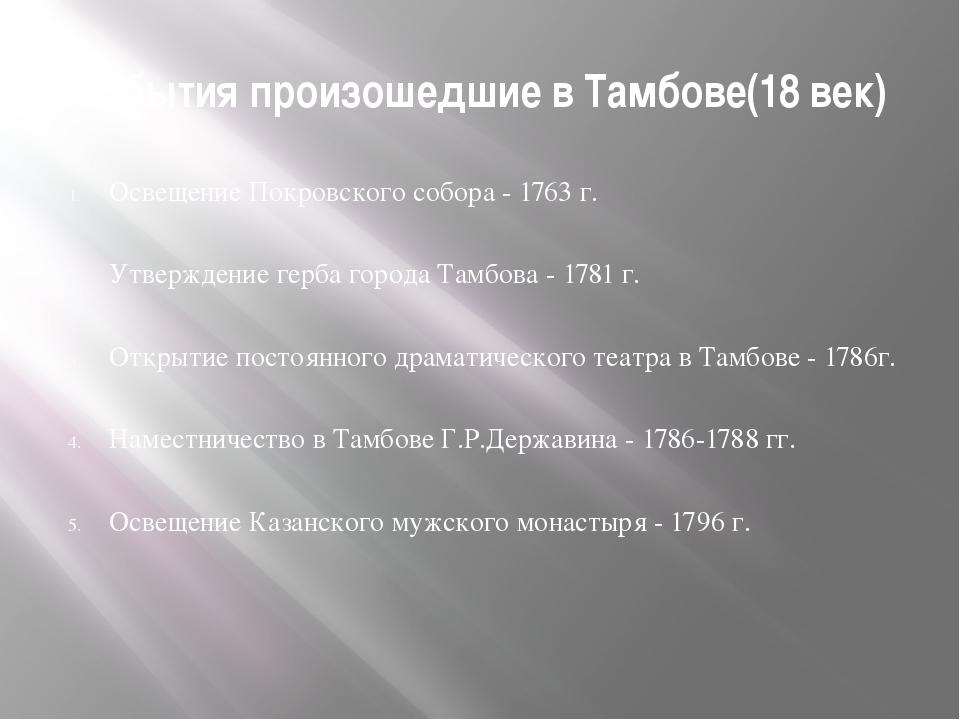 События произошедшие в Тамбове(18 век) Освещение Покровского собора - 1763 г....
