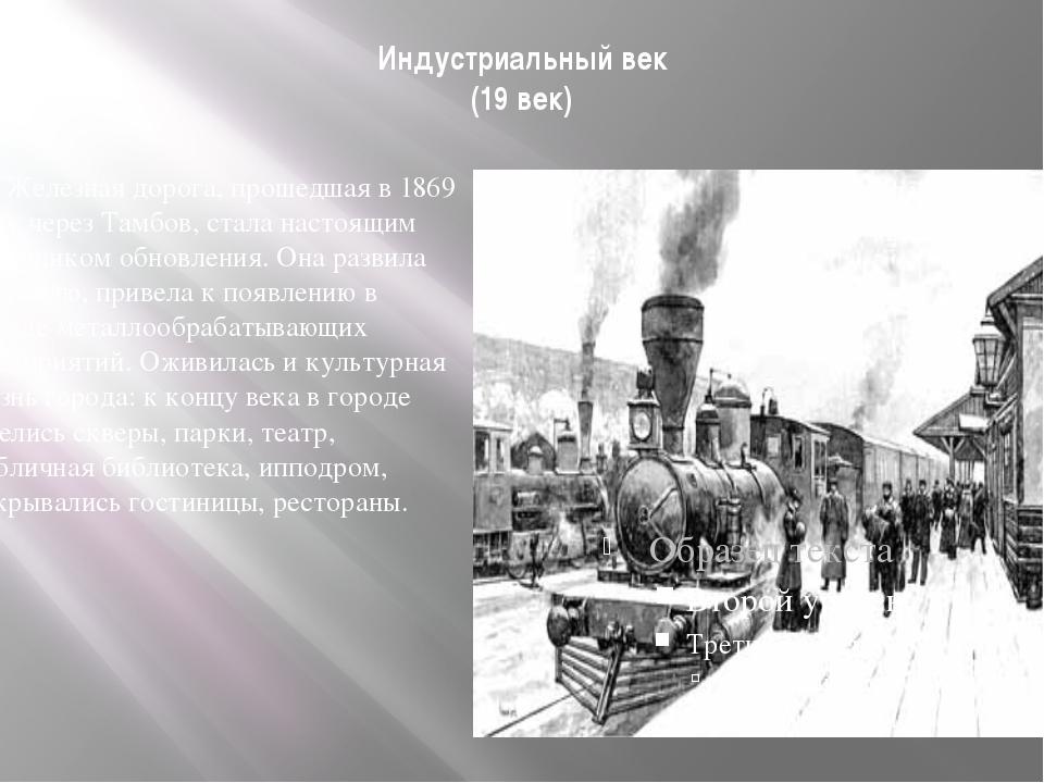 Индустриальный век (19 век)    Железная дорога, прошедшая в 1869 году чере...