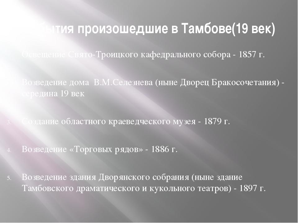 События произошедшие в Тамбове(19 век) Освещение Свято-Троицкого кафедральног...