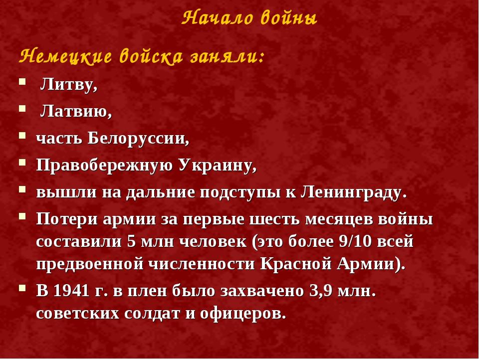 Немецкие войска заняли: Литву, Латвию, часть Белоруссии, Правобережную Украин...