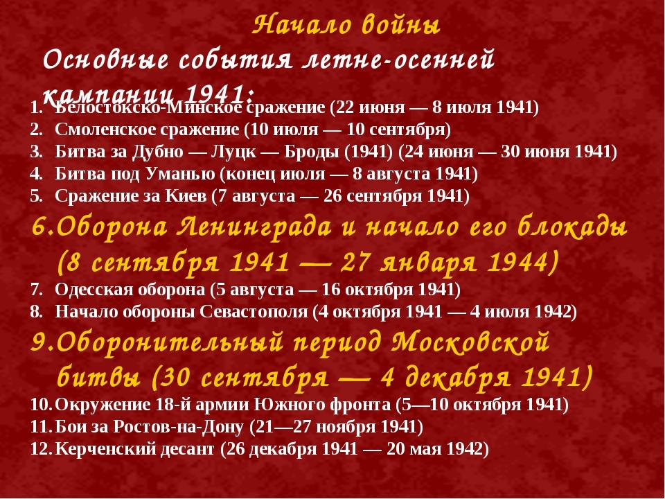 Начало войны Белостокско-Минское сражение (22 июня — 8 июля 1941) Смоленское...