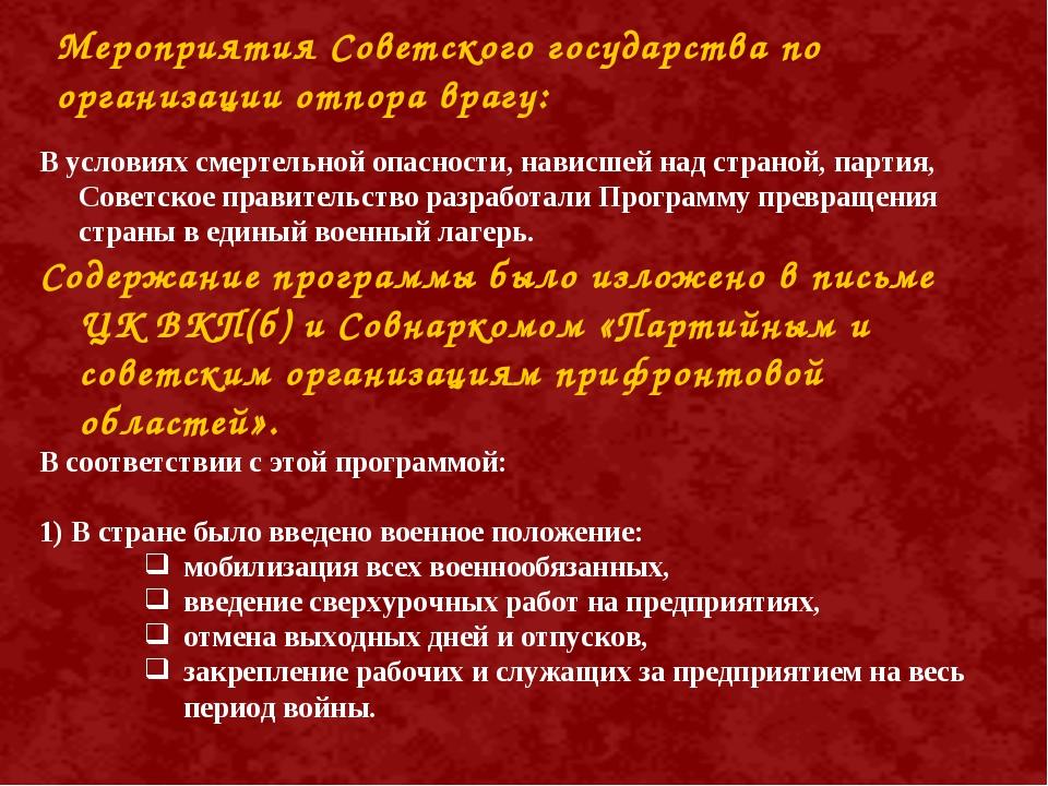 В условиях смертельной опасности, нависшей над страной, партия, Советское пра...