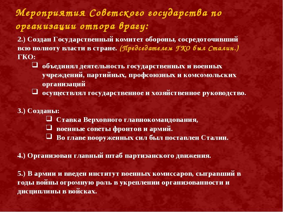 2.) Создан Государственный комитет обороны, сосредоточивший всю полноту власт...
