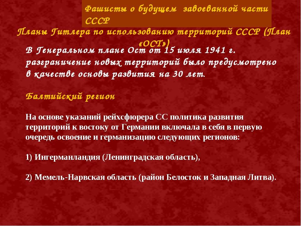 В Генеральном плане Ост от 15 июля 1941 г. разграничение новых территорий бы...