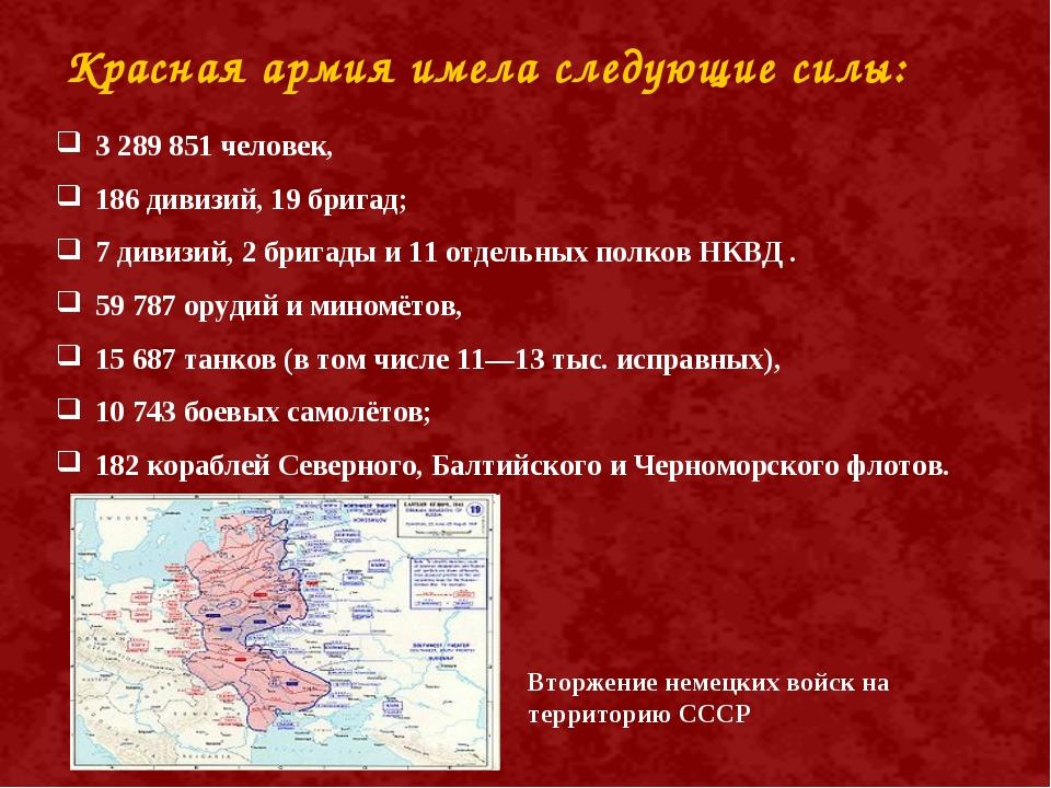 3 289 851 человек, 186 дивизий, 19 бригад; 7 дивизий, 2 бригады и 11 отдельны...