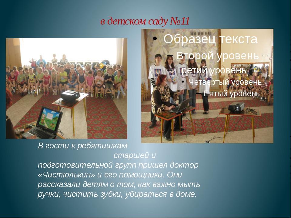 в детском саду №11 В гости к ребятишкам старшей и подготовительной групп приш...