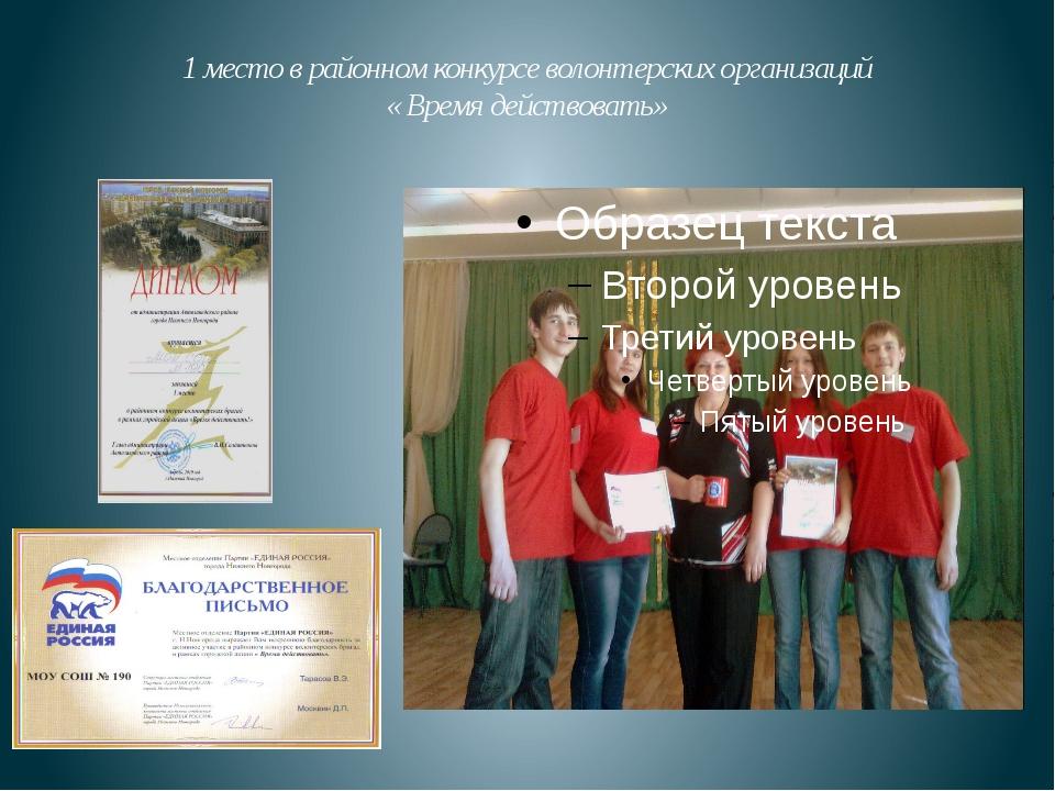 1 место в районном конкурсе волонтерских организаций « Время действовать»