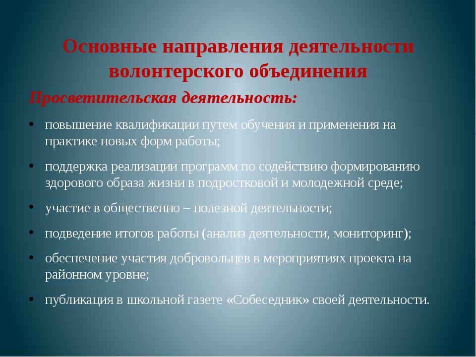 Основные направления деятельности волонтерского объединения Просветительская...