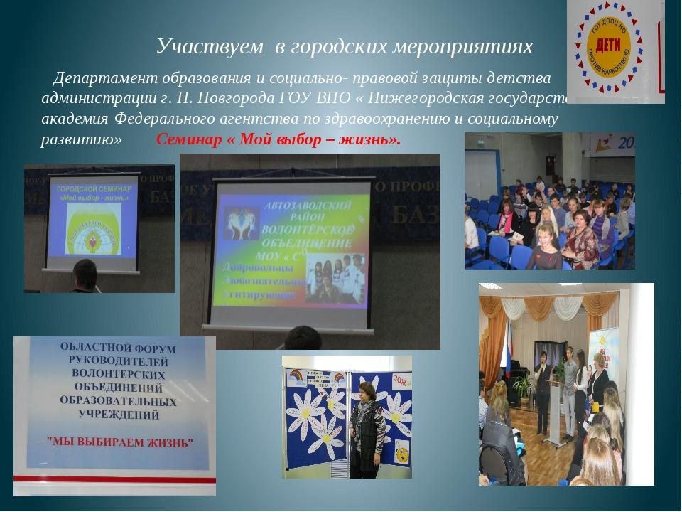 Участвуем в городских мероприятиях Департамент образования и социально- право...