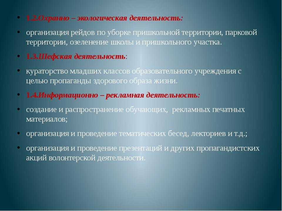 1.2.Охранно – экологическая деятельность: организация рейдов по уборке пришк...