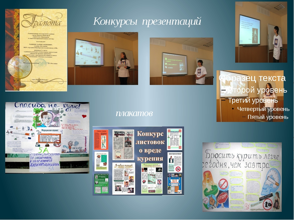 Конкурсы презентаций плакатов