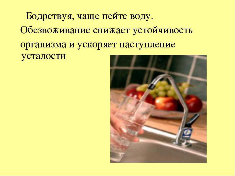 Бодрствуя, чаще пейте воду. Обезвоживание снижает устойчивость организма и у...