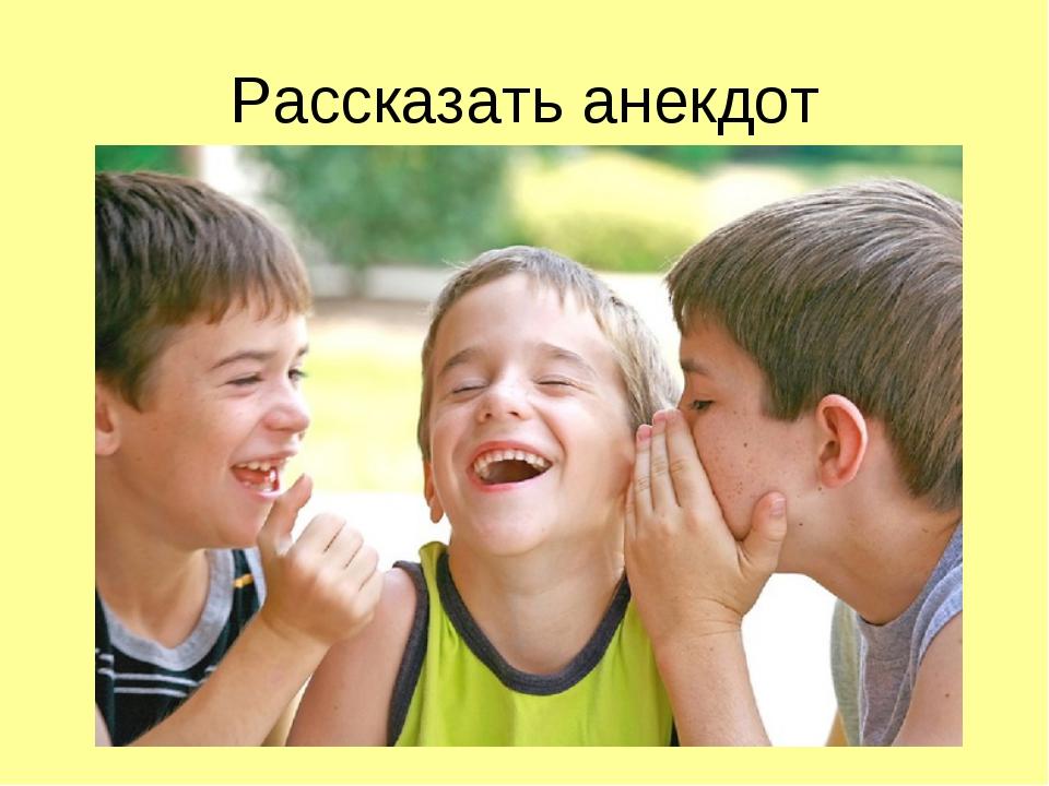 Рассказать анекдот