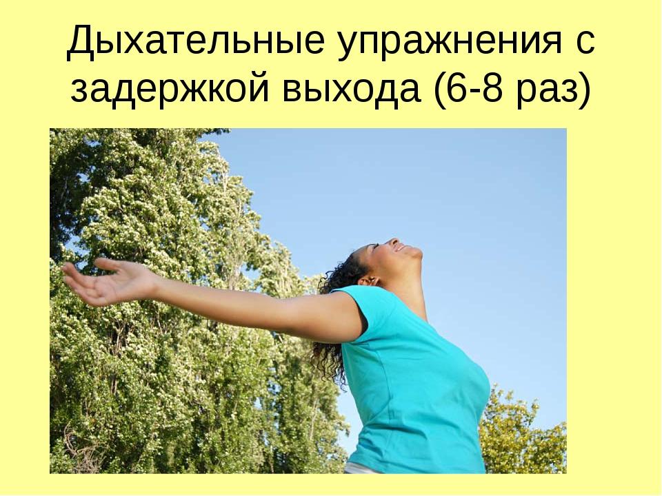 Дыхательные упражнения с задержкой выхода (6-8 раз)