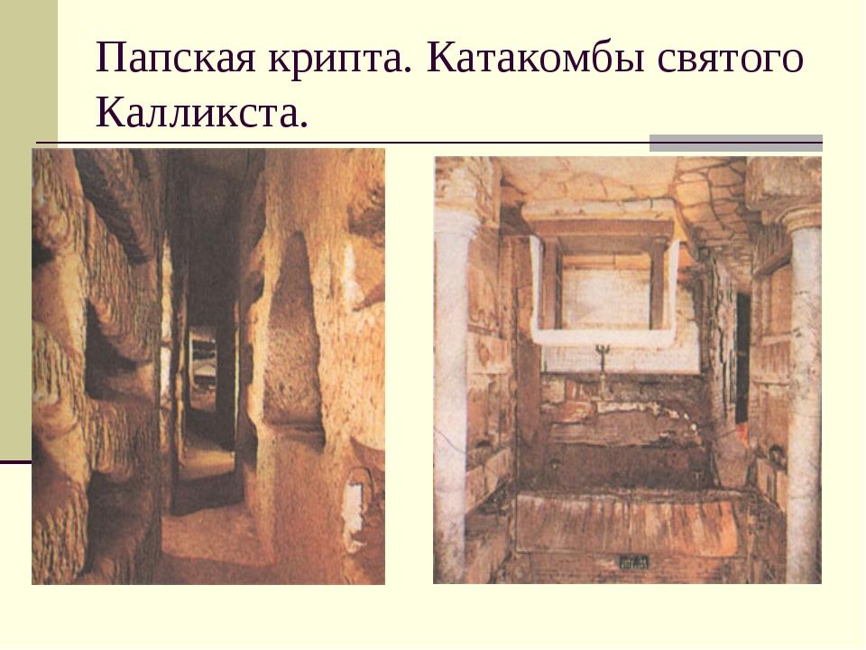 Папская крипта. Катакомбы святого Калликста.