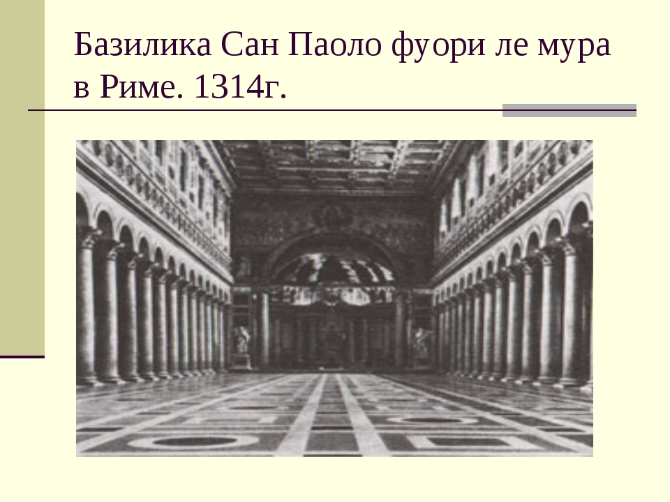 Базилика Сан Паоло фуори ле мура в Риме. 1314г.