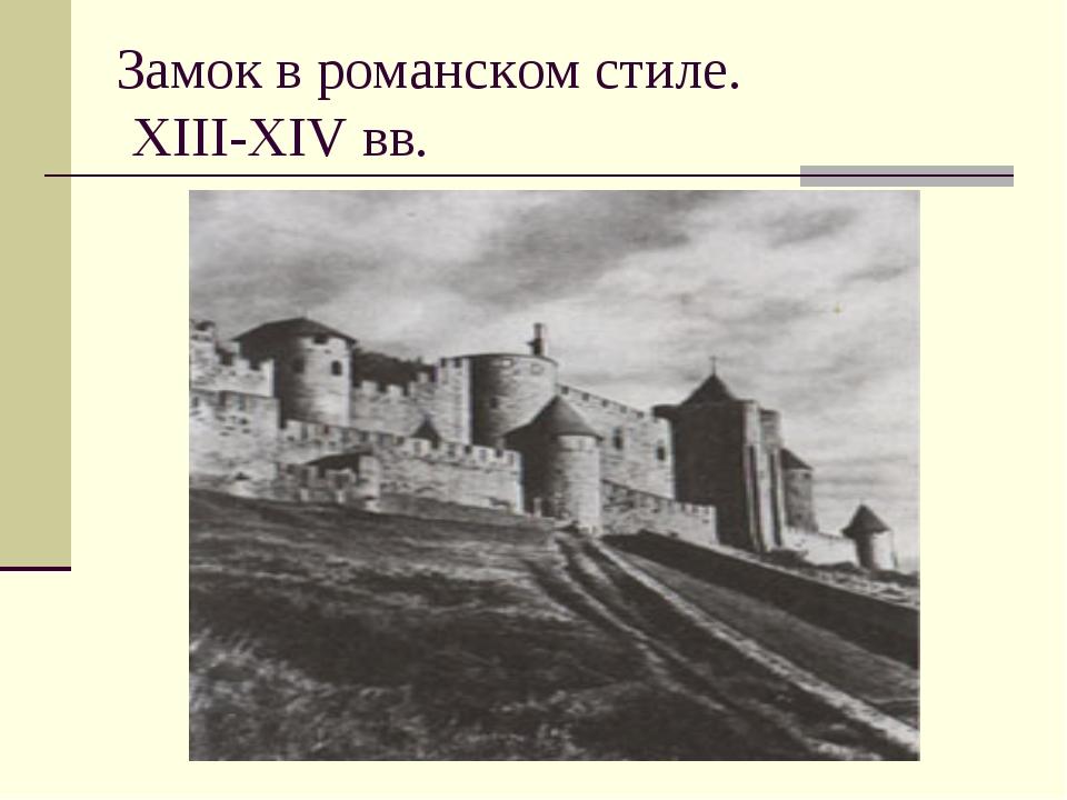 Замок в романском стиле. XIII-XIV вв.