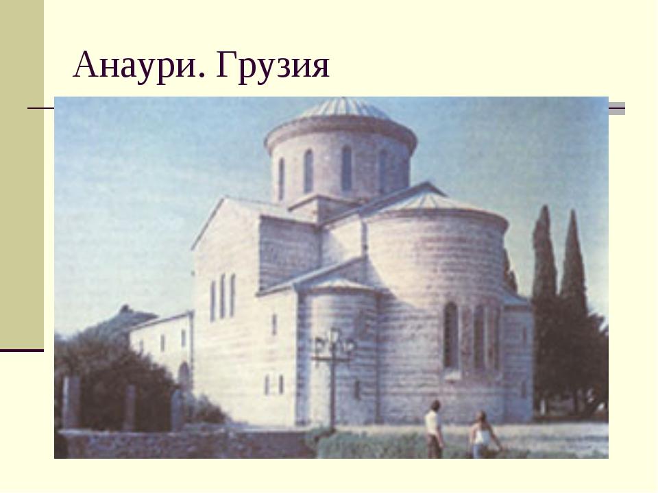 Анаури. Грузия