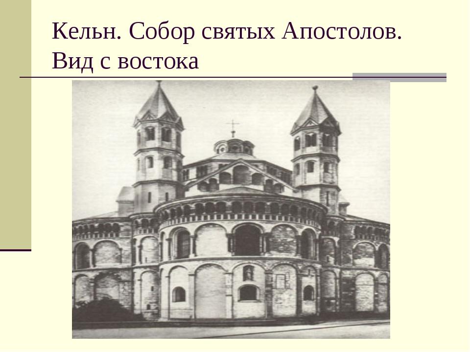 Кельн. Собор святых Апостолов. Вид с востока