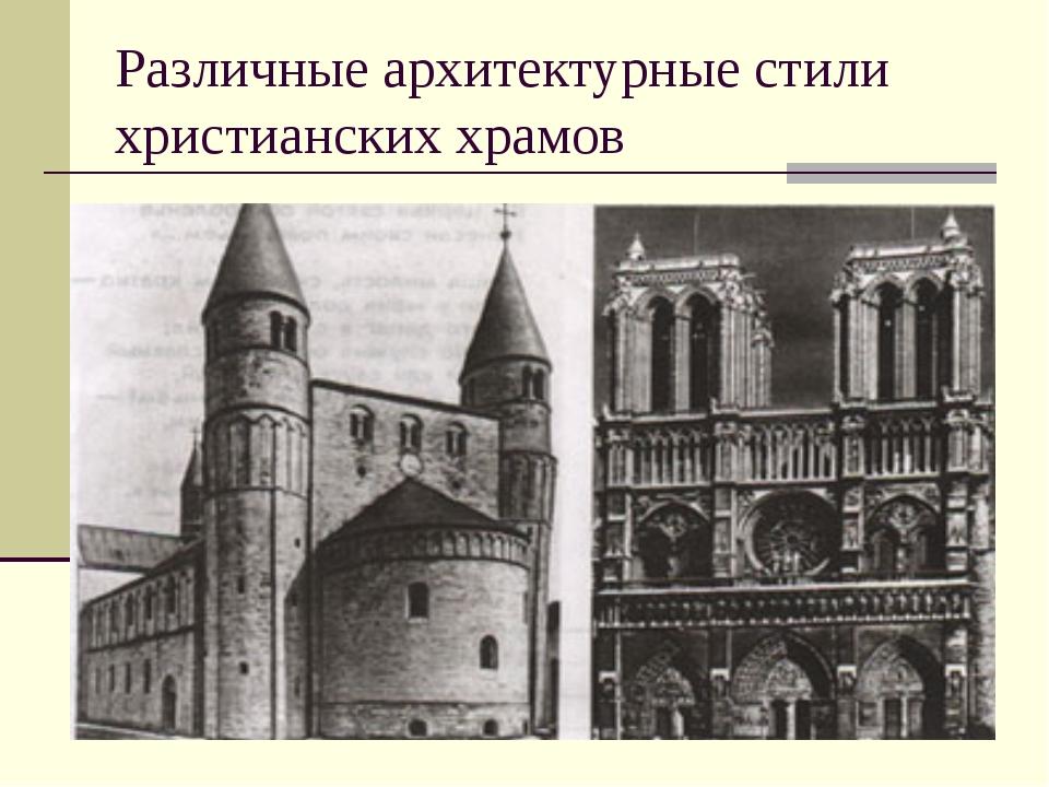 Различные архитектурные стили христианских храмов