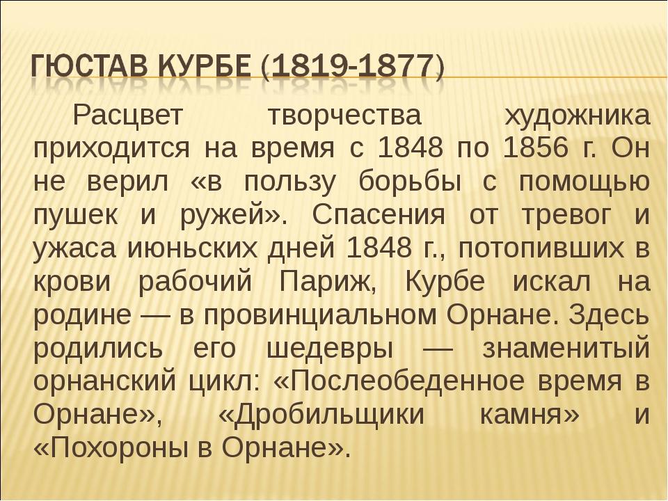 Расцвет творчества художника приходится на время с 1848 по 1856 г. Он не вери...