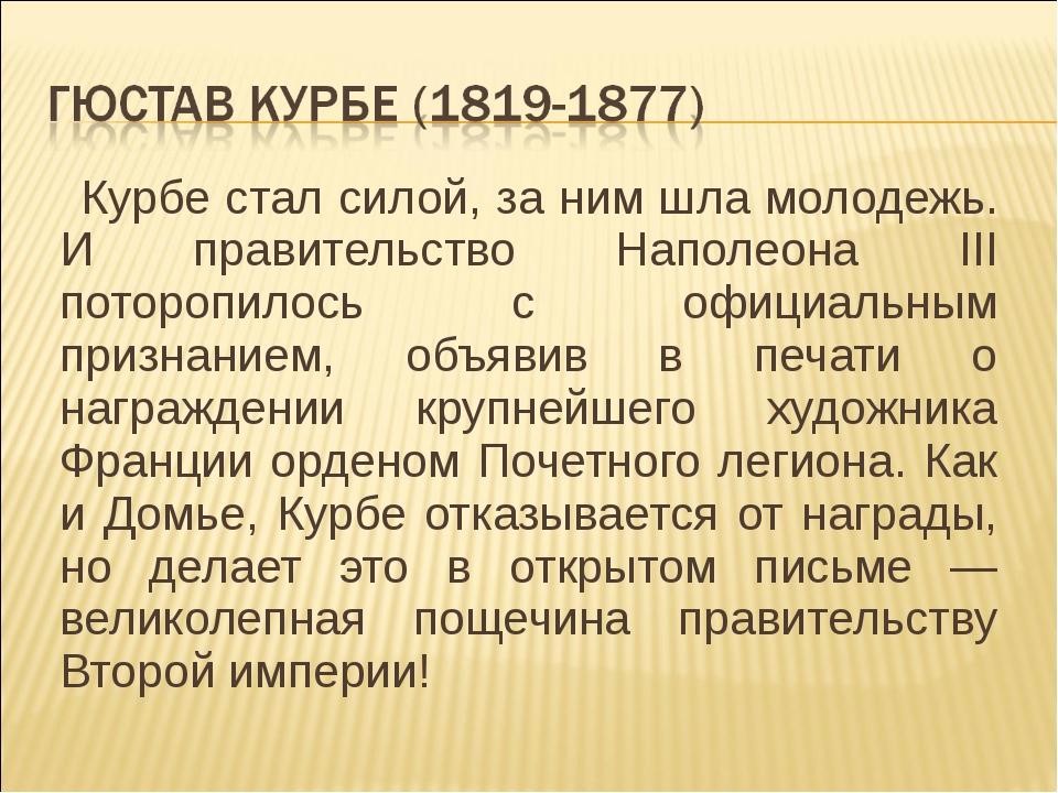 Курбе стал силой, за ним шла молодежь. И правительство Наполеона III поторопи...